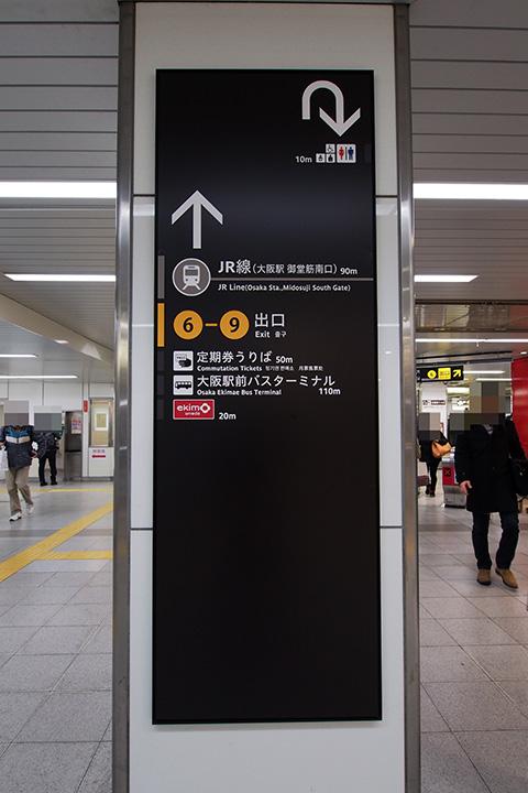 20170121_umeda-10.jpg
