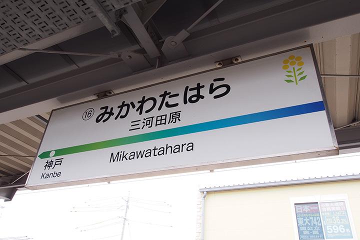20170129_mikawa_tahara-29.jpg