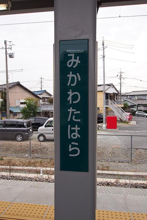 20170129_mikawa_tahara-30.jpg
