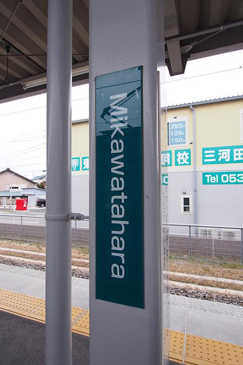20170129_mikawa_tahara-31.jpg
