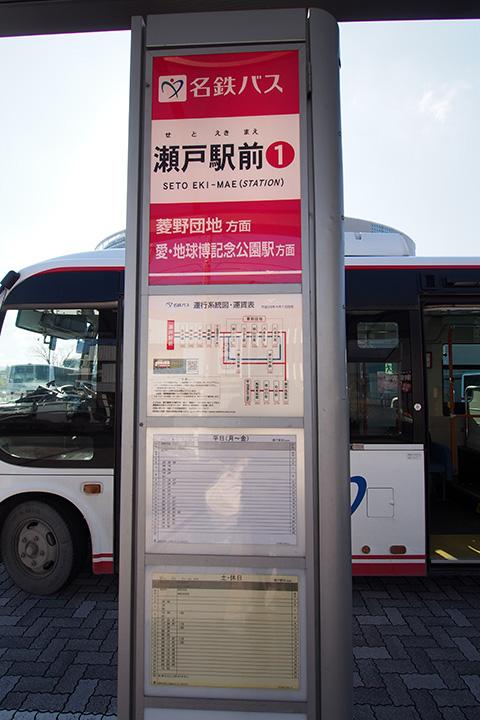 20170212_meitetsu_bus-01.jpg