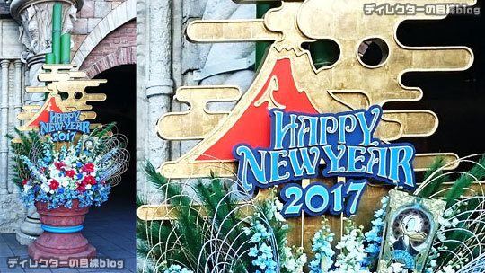 2017年 新年のご挨拶 ※東京リゾートの門松の写真あります
