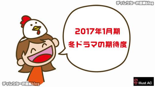 2017年1月期 / 冬ドラマの期待度