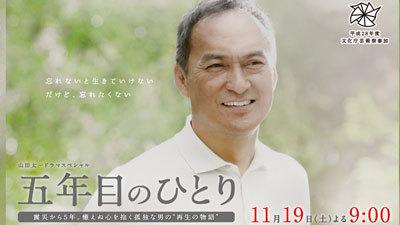 山田太一ドラマスペシャル「五年目のひとり」 (2016/11/19) 感想