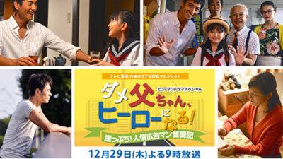 ヒューマンドラマスペシャル「ダメ父ちゃん、ヒーローになる! 崖っぷち!人情広告マン奮闘記」 (2016/12/29) 感想