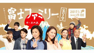 新春スペシャルドラマ「富士ファミリー2017」 (2017/1/2) 感想