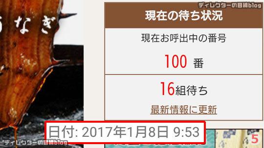 公式よりわかりやすい、成田の鰻専門店「川豊本店」の整理券順番待ちの手順【2017年1月版】
