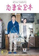 映画「恋妻家宮本」 感想と採点 ※ネタバレなし