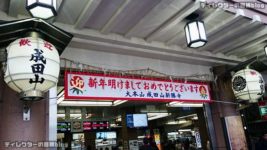 京成電鉄の「成田開運きっぷ」で、成田山へ開運初詣2017に行って来ました