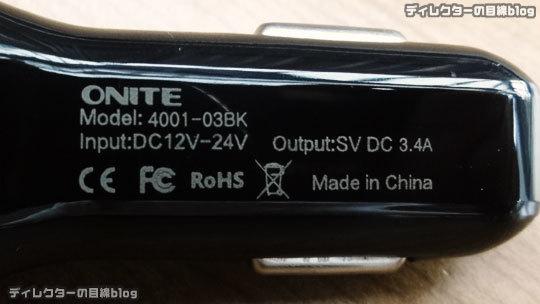USB×2ポート+カールコード「Onite 3.4A 車載充電器」購入レポ