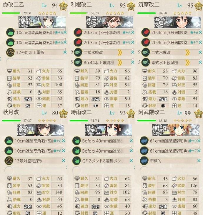 E4編成輸送2
