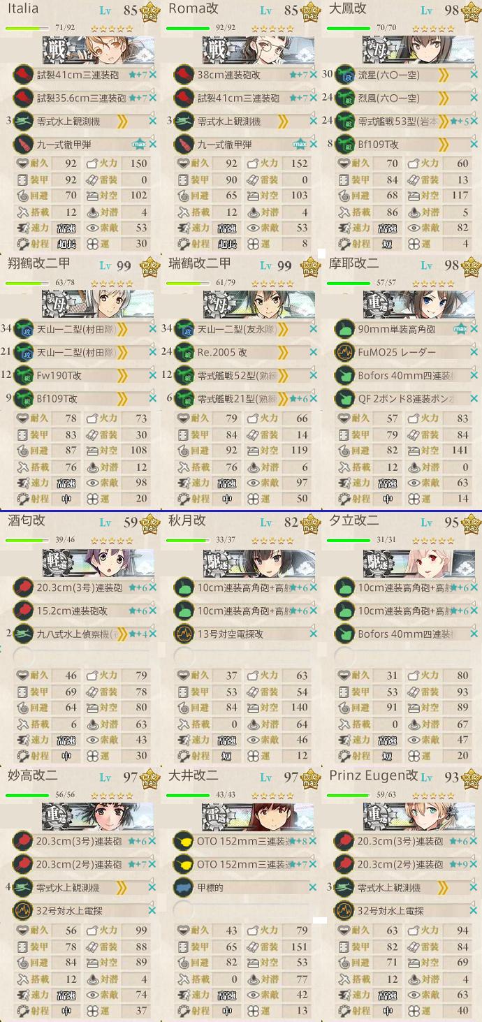 E5編成2