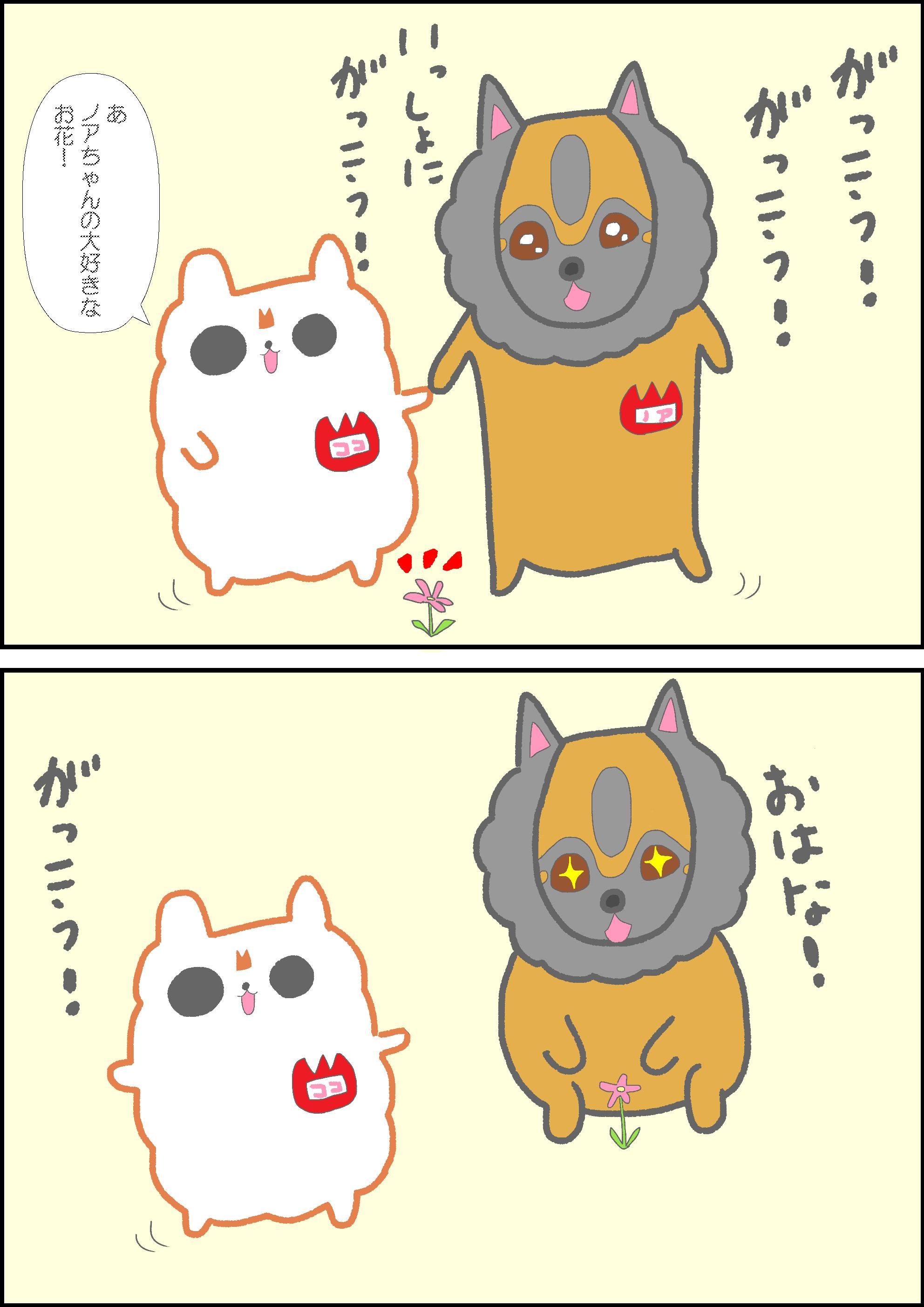 ココちゃんとノアちゃん
