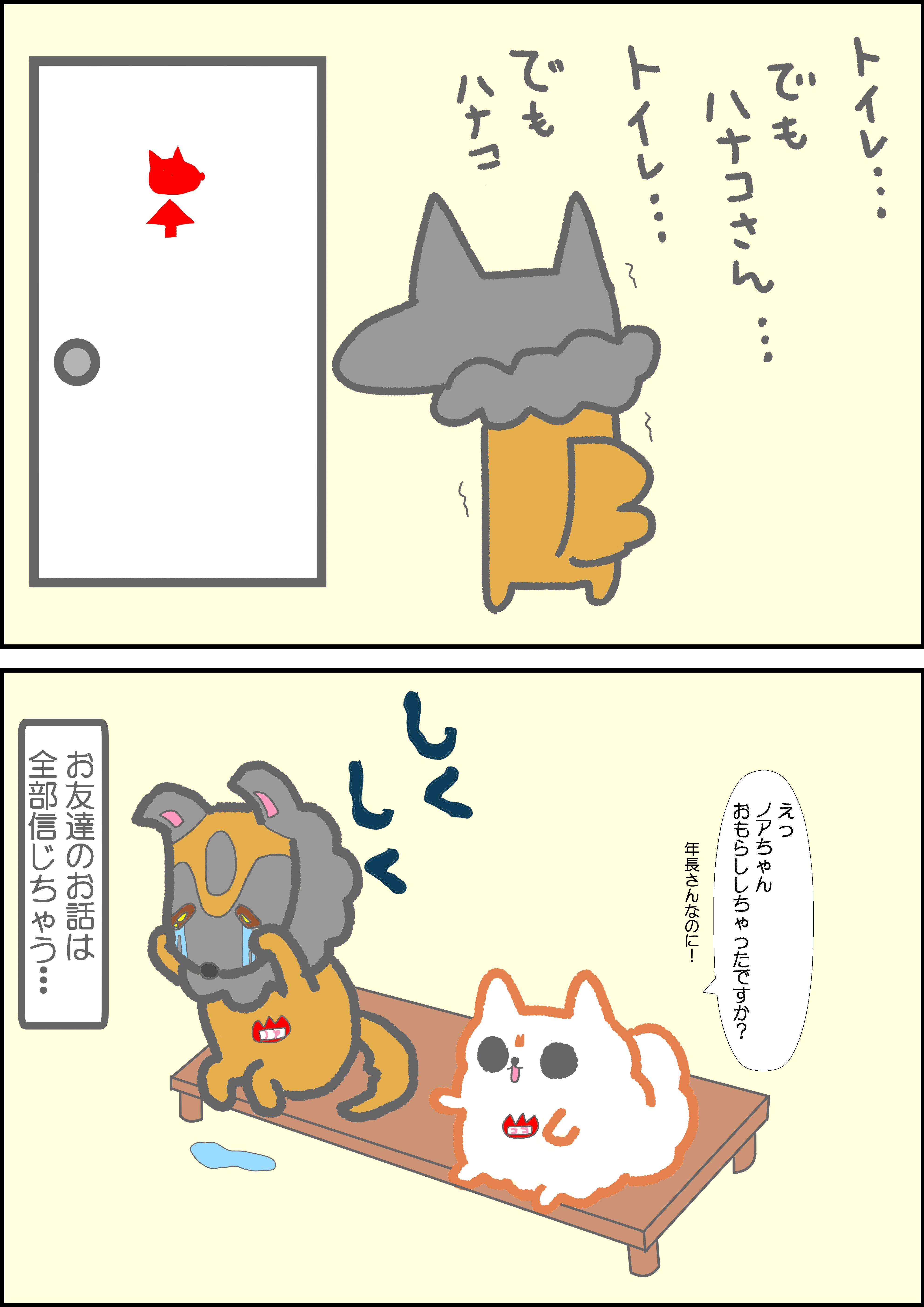 ココちゃんとノアちゃん04