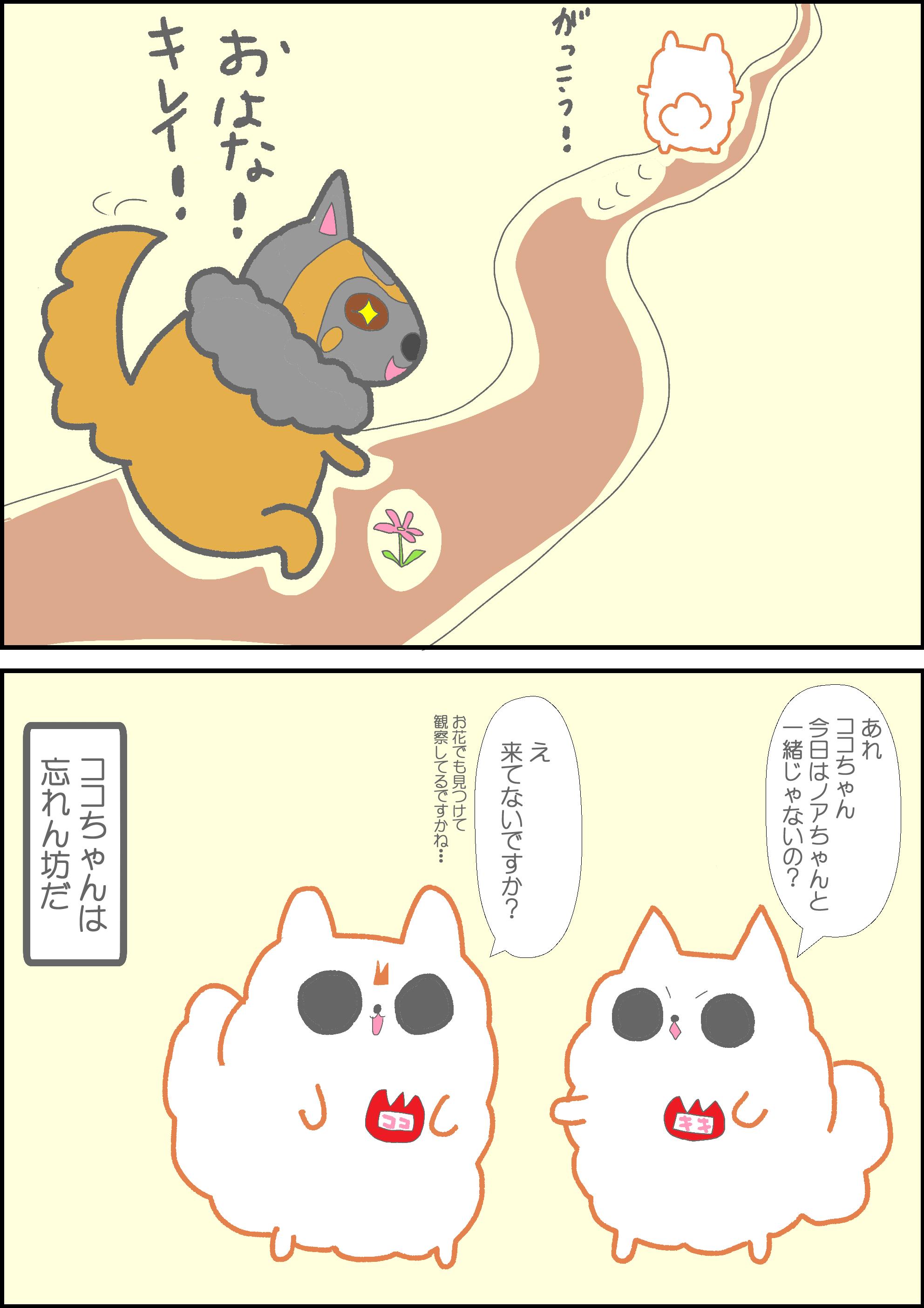 ココちゃんとノアちゃん02