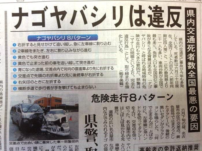 nagoyabashiri.jpg