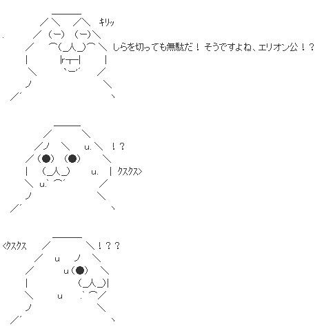 鉄血ep38 2