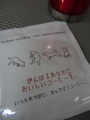 1-1コーヒー1f