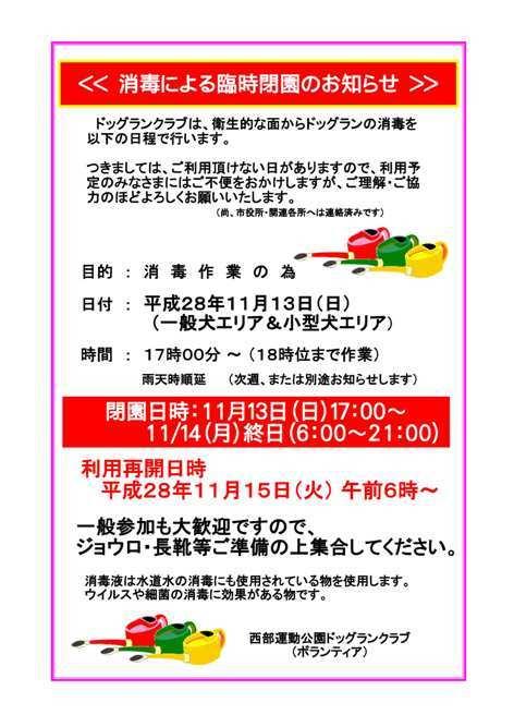 消毒作業のお知らせ20161113 - コピー