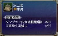 apa-dungeon-aduchi-01.jpg