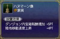 apa-dungeon-hanumarn-01.jpg