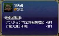 apa-dungeon-kontengi-01.jpg