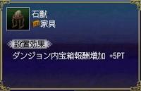 apa-dungeon-sekiju-01.jpg