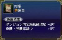 apa-dungeon-uchikake-01.jpg