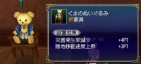 apa-tenji-kuma01.jpg