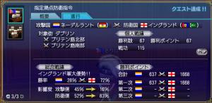大海戦1日目戦功