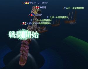 海域戦闘第一部
