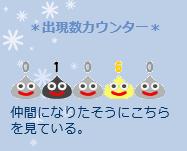祝☆1000超え
