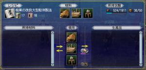 改良東アジアなんとかかんとか