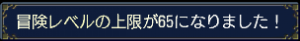 Lv65.png