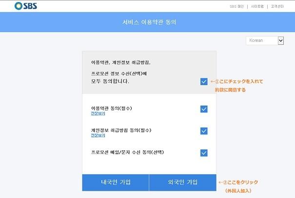 SBS登録