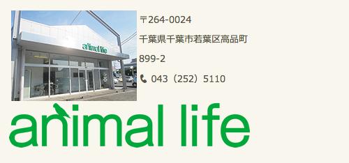 animal life clinic