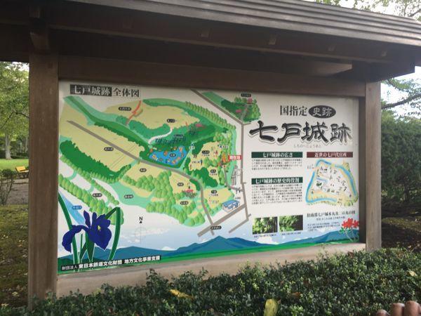 2016.9.10 七戸城跡