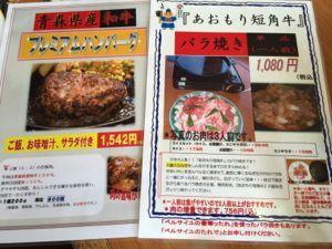 2016.9.10 道の駅奥入瀬・昼食1