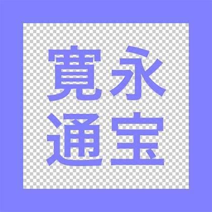 寛永通宝001