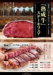 1611 熟成肉メニュー(新橋)