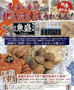1701魚盛新春ポスター