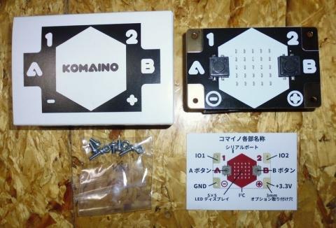 KOMAINO全部170202