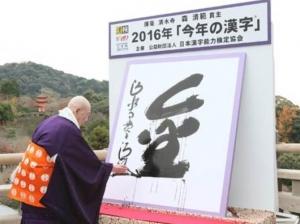kanji2016.jpg