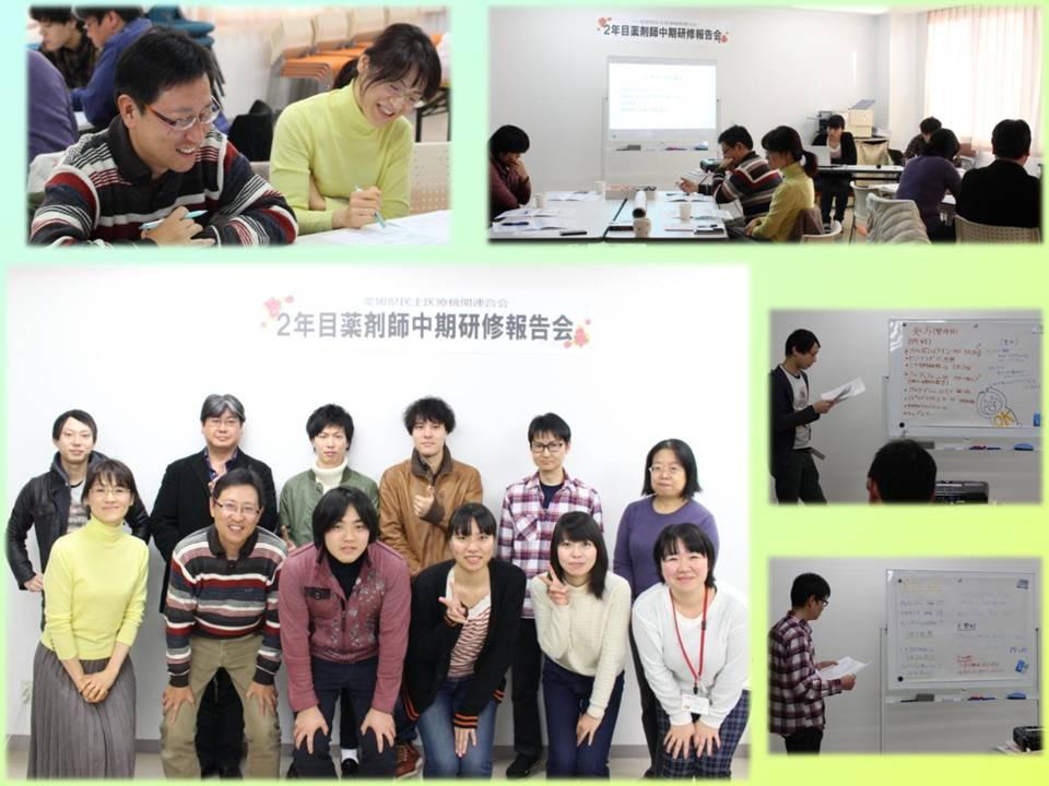 2016中期研修報告会
