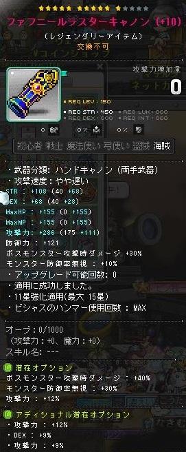 Maple170203_183015.jpg
