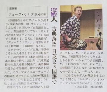 デユーク日経新聞161122