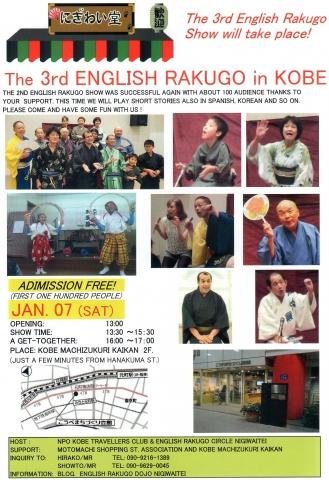 神戸第3回ENGLISH