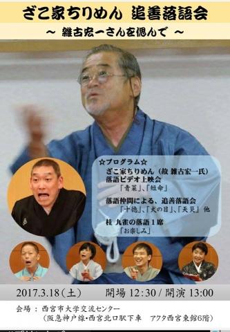 雑古さんチラシ170318