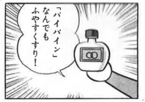 コミック1