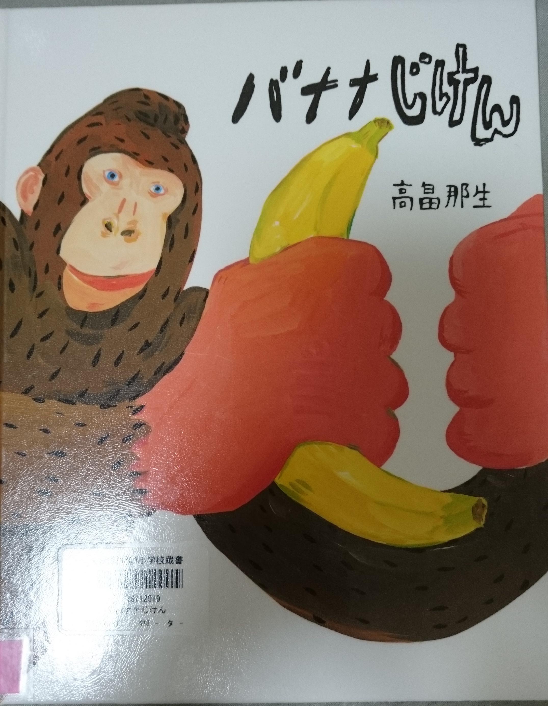絵本バナナじけん